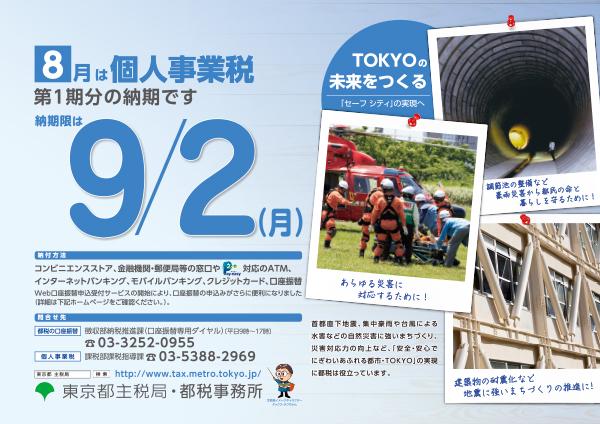 平成31年度(令和元年度) | インターネットポスター展 | 東京